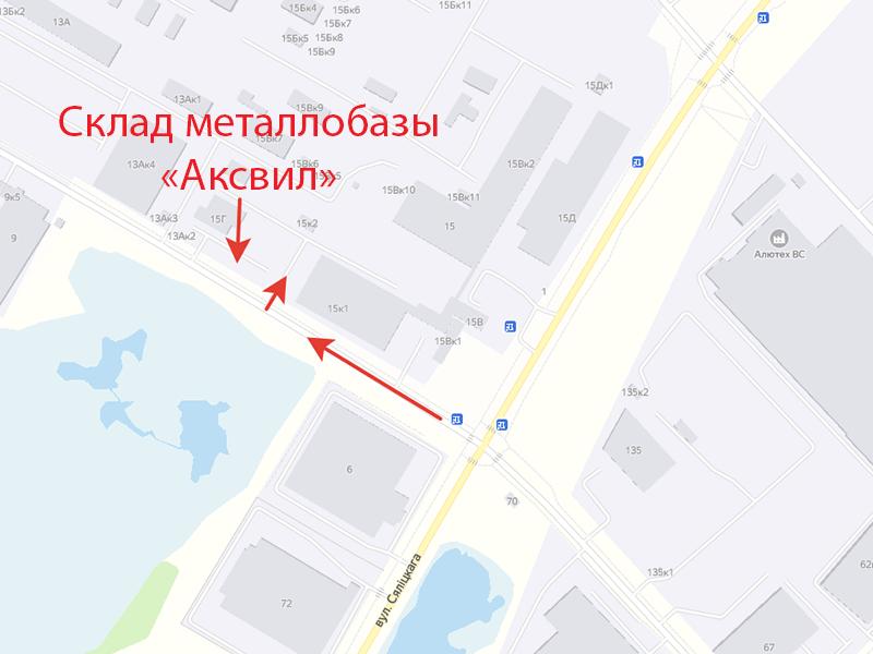 Склад металлобазы «Аксвил»: г. Минск, промзона Шабаны, ул. Селицкого, 15.