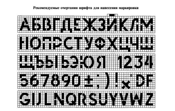 Шрифт используемый при маркировки металлопроката